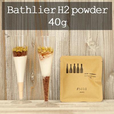 「バスカクテル」バスリエH2パウダー#5010(水素入浴剤/40g)【バスリエ(BATHLIER)オリジナル】