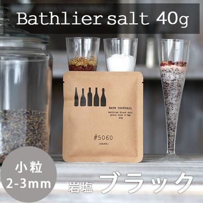 「バスカクテル」バスリエブラックソルト#5060(2-3mm/40g)【バスリエ(BATHLIER)オリジナル】