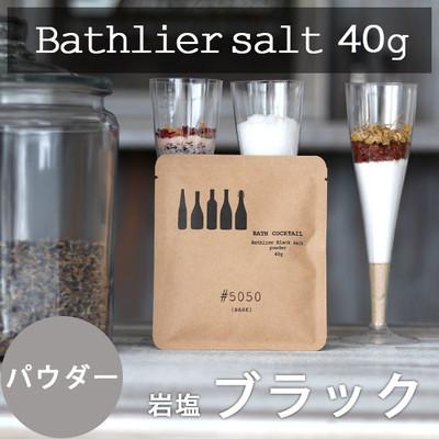 「バスカクテル」バスリエブラックソルト#5050(パウダー/40g)【バスリエ(BATHLIER)オリジナル】